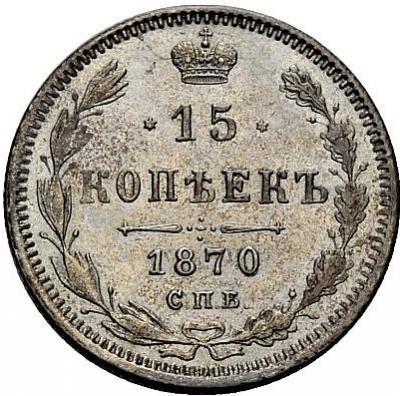 Монета 15 копеек 1870 года Александра II (буквы «СПБ-НI») - реверс