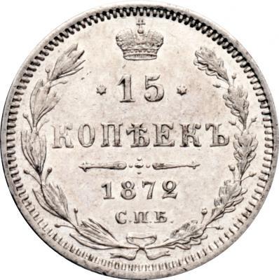 Монета 15 копеек 1872 года Александра II (буквы «СПБ-НI») - реверс