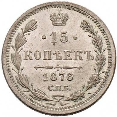 Монета 15 копеек 1876 года Александра II (буквы «СПБ-НI») - реверс
