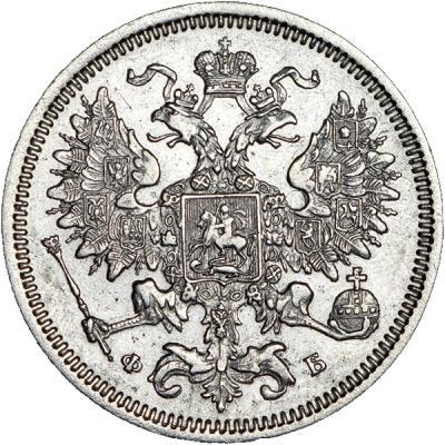 Монета 20 копеек 1860 года Александра II (буквы «СПБ-ФБ», хвост орла узкий, бант уже) - аверс