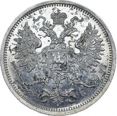 Монета 20 копеек 1860 года Александра II (буквы «СПБ-ФБ», пробные) - аверс