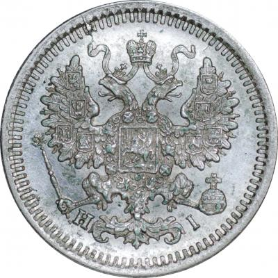 Монета 5 копеек 1875 года Александра II (буквы «СПБ-НI») - аверс