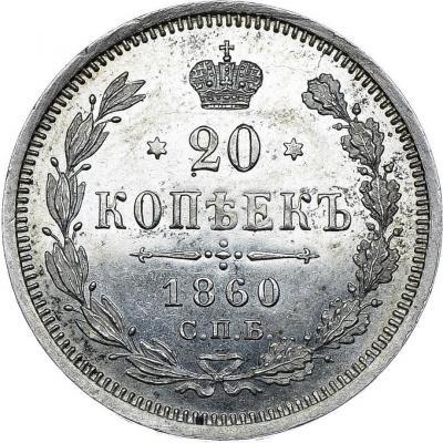 Монета 20 копеек 1860 года Александра II (буквы «СПБ-ФБ», пробные) - реверс