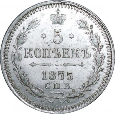 Монета 5 копеек 1875 года Александра II (буквы «СПБ-НI») - реверс