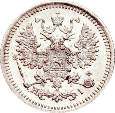 Монета 5 копеек 1876 года Александра II (буквы «СПБ-НI») - аверс