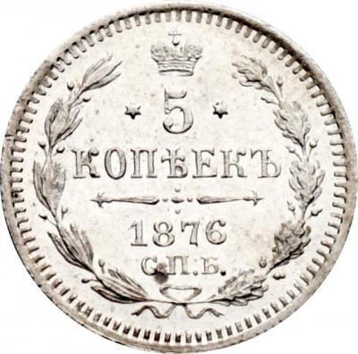 Монета 5 копеек 1876 года Александра II (буквы «СПБ-НI») - реверс