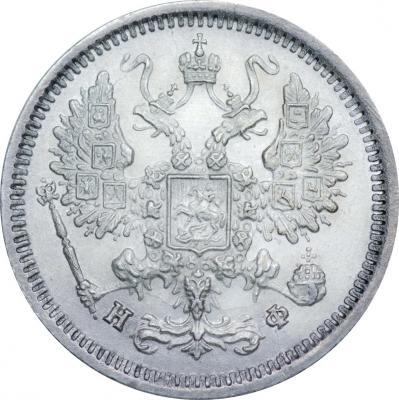 Монета 10 копеек 1878 года Александра II (буквы «СПБ-НФ») - аверс