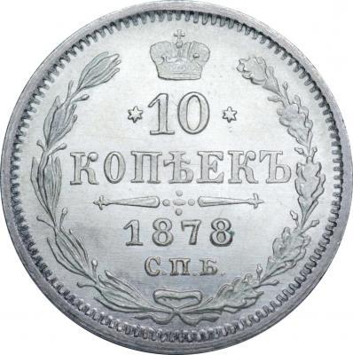 Монета 10 копеек 1878 года Александра II (буквы «СПБ-НФ») - реверс