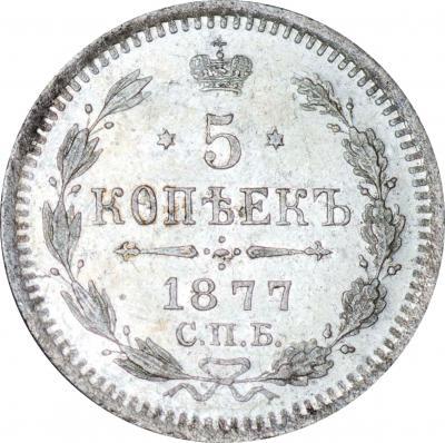 Монета 5 копеек 1877 года Александра II (буквы «СПБ-НI») - реверс
