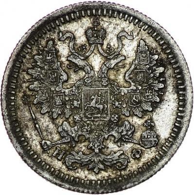 Монета 5 копеек 1877 года Александра II (буквы «СПБ-НФ») - аверс