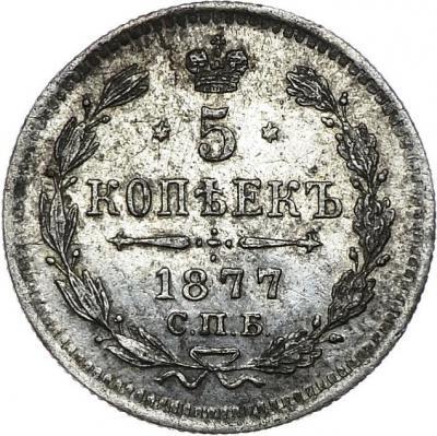 Монета 5 копеек 1877 года Александра II (буквы «СПБ-НФ») - реверс