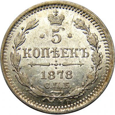 Монета 5 копеек 1878 года Александра II (буквы «СПБ-НI») - реверс