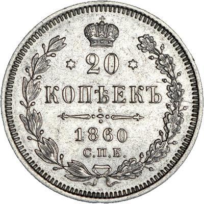 Монета 20 копеек 1860 года Александра II (буквы «СПБ-ФБ», хвост орла узкий, бант уже) - реверс