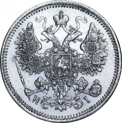 Монета 15 копеек 1871 года Александра II (буквы «СПБ-НI») - аверс