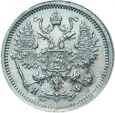 Монета 10 копеек 1881 года Александра II (буквы «СПБ-НФ») - аверс