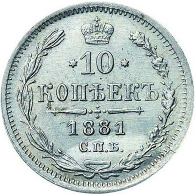 Монета 10 копеек 1881 года Александра II (буквы «СПБ-НФ») - реверс