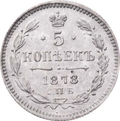 Монета 5 копеек 1878 года Александра II (буквы «СПБ-НФ») - реверс