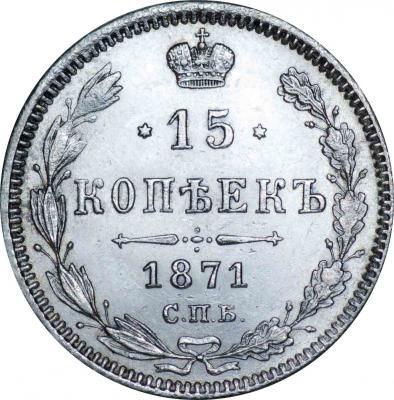 Монета 15 копеек 1871 года Александра II (буквы «СПБ-НI») - реверс