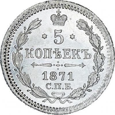 Монета 5 копеек 1871 года Александра II (буквы «СПБ-НI») - реверс