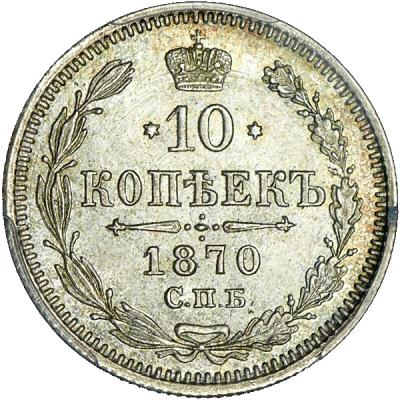 Монета 10 копеек 1870 года Александра II (буквы «СПБ-НI») - реверс