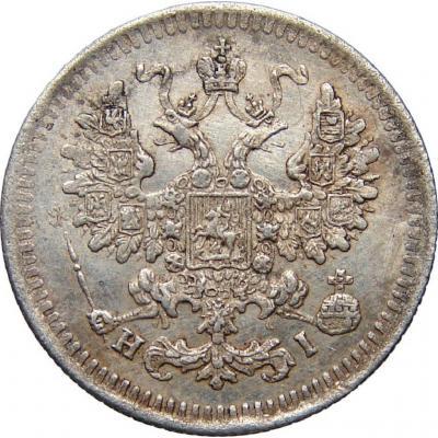 Монета 5 копеек 1872 года Александра II (буквы «СПБ-НI») - аверс