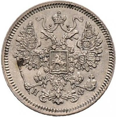 Монета 15 копеек 1865 года Александра II (буквы «СПБ-НФ») - аверс