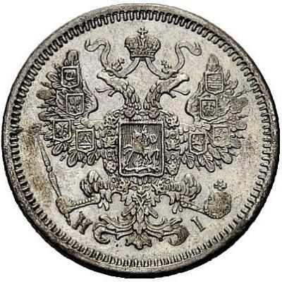 Монета 15 копеек 1870 года Александра II (буквы «СПБ-НI») - аверс