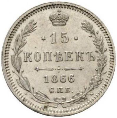 Монета 15 копеек 1866 года Александра II (буквы «СПБ-НФ») - реверс