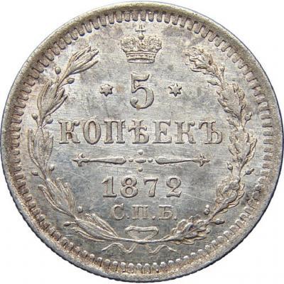 Монета 5 копеек 1872 года Александра II (буквы «СПБ-НI») - реверс