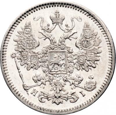 Монета 15 копеек 1872 года Александра II (буквы «СПБ-НI») - аверс