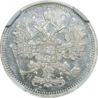 Монета 15 копеек 1874 года Александра II (буквы «СПБ-НI») - аверс