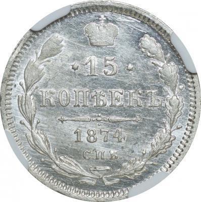 Монета 15 копеек 1874 года Александра II (буквы «СПБ-НI») - реверс