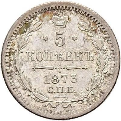 Монета 5 копеек 1873 года Александра II (буквы «СПБ-НI») - реверс