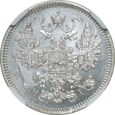 Монета 15 копеек 1867 года Александра II (буквы «СПБ-НI») - аверс