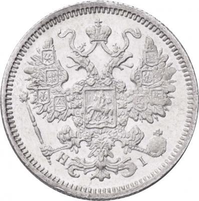 Монета 15 копеек 1875 года Александра II (буквы «СПБ-НI») - аверс