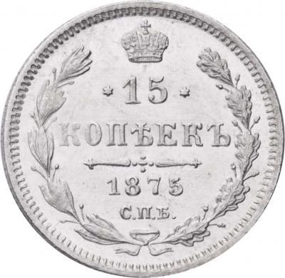 Монета 15 копеек 1875 года Александра II (буквы «СПБ-НI») - реверс