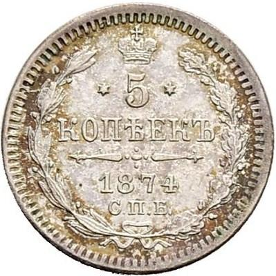 Монета 5 копеек 1874 года Александра II (буквы «СПБ-НI») - реверс
