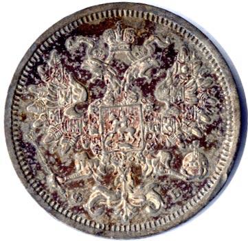 Монета 20 копеек 1860 года Александра II (буквы «СПБ-ФБ», гурт гладкий) - аверс