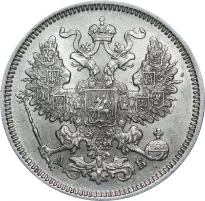 Монета 20 копеек 1863 года Александра II (буквы «СПБ-АБ») - аверс