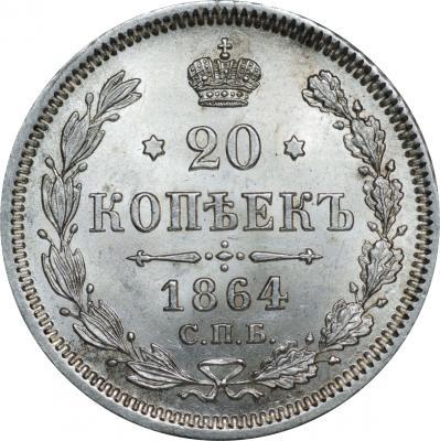 Монета 20 копеек 1864 года Александра II (буквы «СПБ-НФ») - реверс