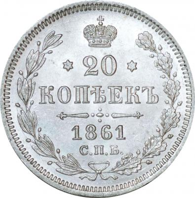 Монета 20 копеек 1861 года Александра II (буквы «СПБ-ФБ») - реверс