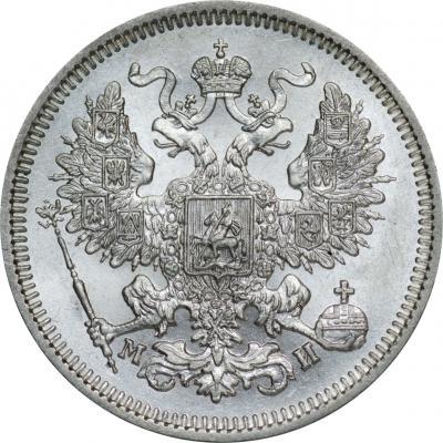 Монета 20 копеек 1862 года Александра II (буквы «СПБ-МИ») - аверс