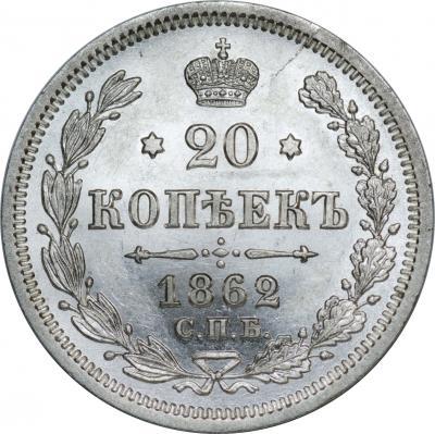 Монета 20 копеек 1862 года Александра II (буквы «СПБ-МИ») - реверс
