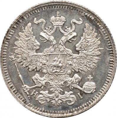 Монета 20 копеек 1869 года Александра II (буквы «СПБ-НI») - аверс