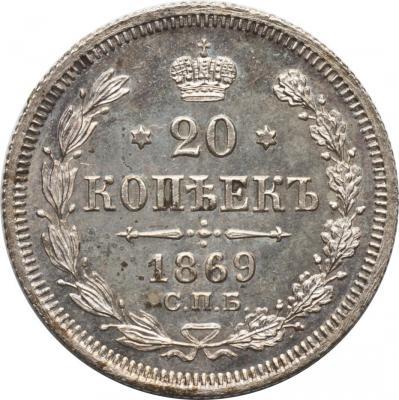Монета 20 копеек 1869 года Александра II (буквы «СПБ-НI») - реверс