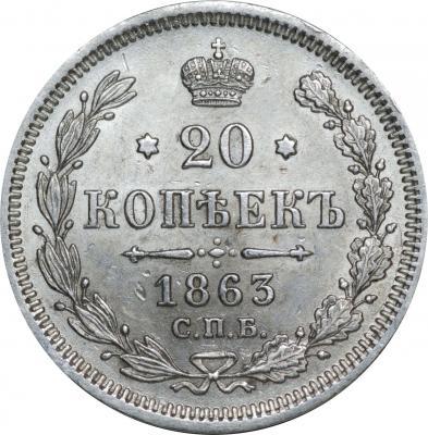 Монета 20 копеек 1863 года Александра II (буквы «СПБ-АБ») - реверс