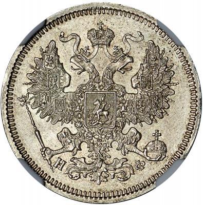 Монета 20 копеек 1865 года Александра II (буквы «СПБ-НФ») - аверс