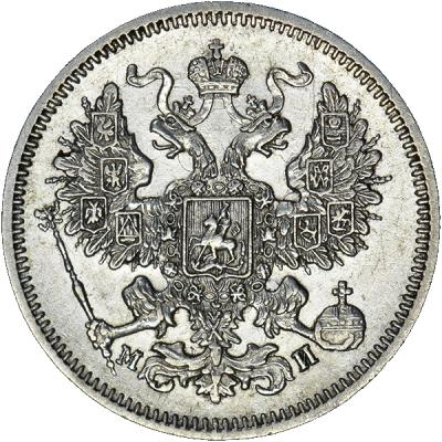 Монета 20 копеек 1861 года Александра II (буквы «СПБ-МИ») - аверс