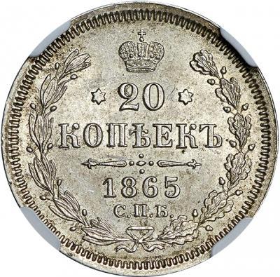 Монета 20 копеек 1865 года Александра II (буквы «СПБ-НФ») - реверс