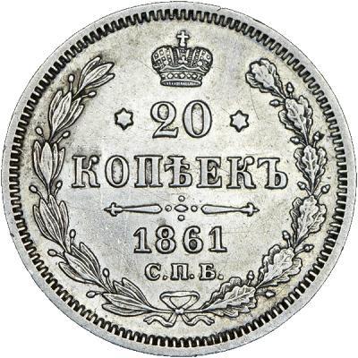 Монета 20 копеек 1861 года Александра II (буквы «СПБ-МИ») - реверс